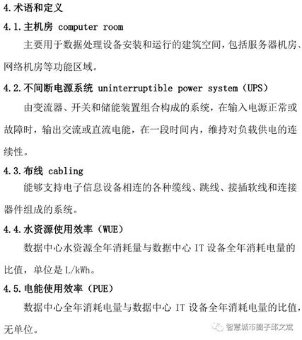 上海市互联网数据中心建设导则(2019版)  下载版