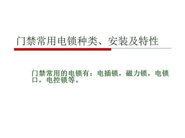 广州际智网络科技有限公司,弱电工程门禁常用电锁种类及安装方法