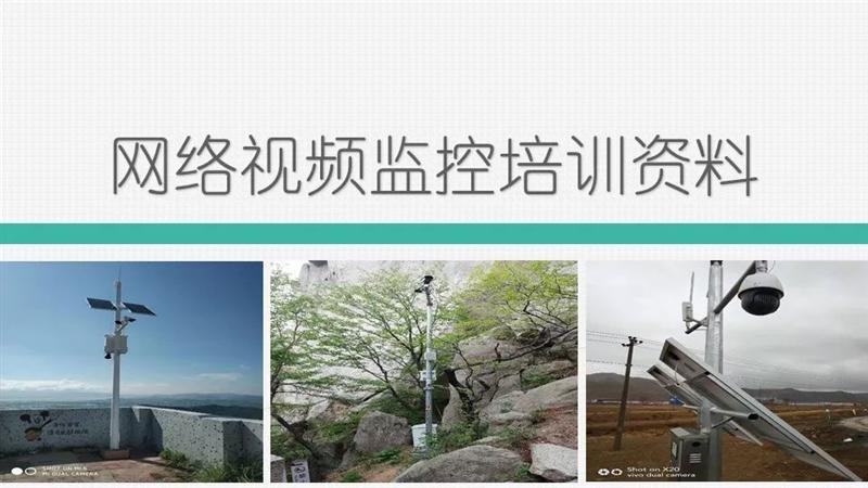 网络视频监控系统培训资料,新人必备,监控安装,广州际智网络科技有限公司