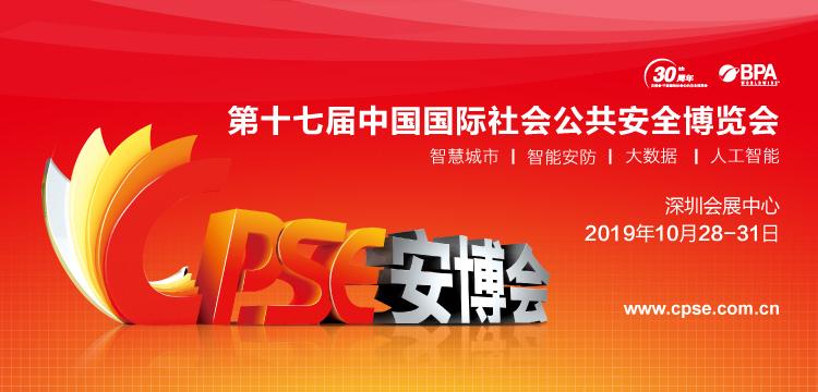 CPSE安博会官方观展指南