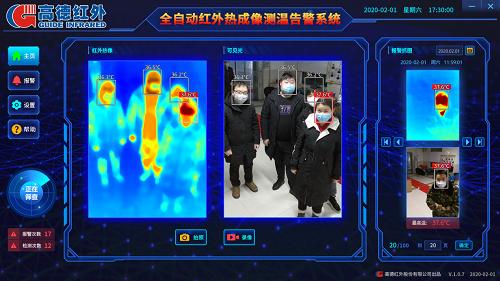 疫情下,红外热成像测温仪背后硬核芯实力