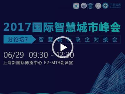 2017国际智慧城市峰会
