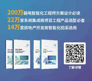 2019-2020年智能建筑、智慧安防、智慧社區供應商名錄暨采購指南