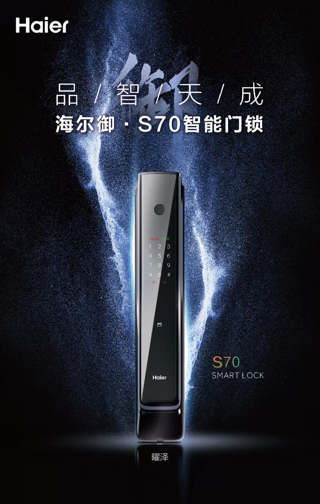 【智能家居新品推荐】海尔御·S70智能门锁,品智天成 锁御未来