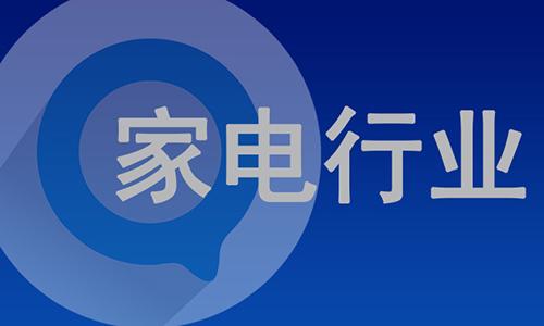 5G打响家电业AI竞速赛 加速产业变局