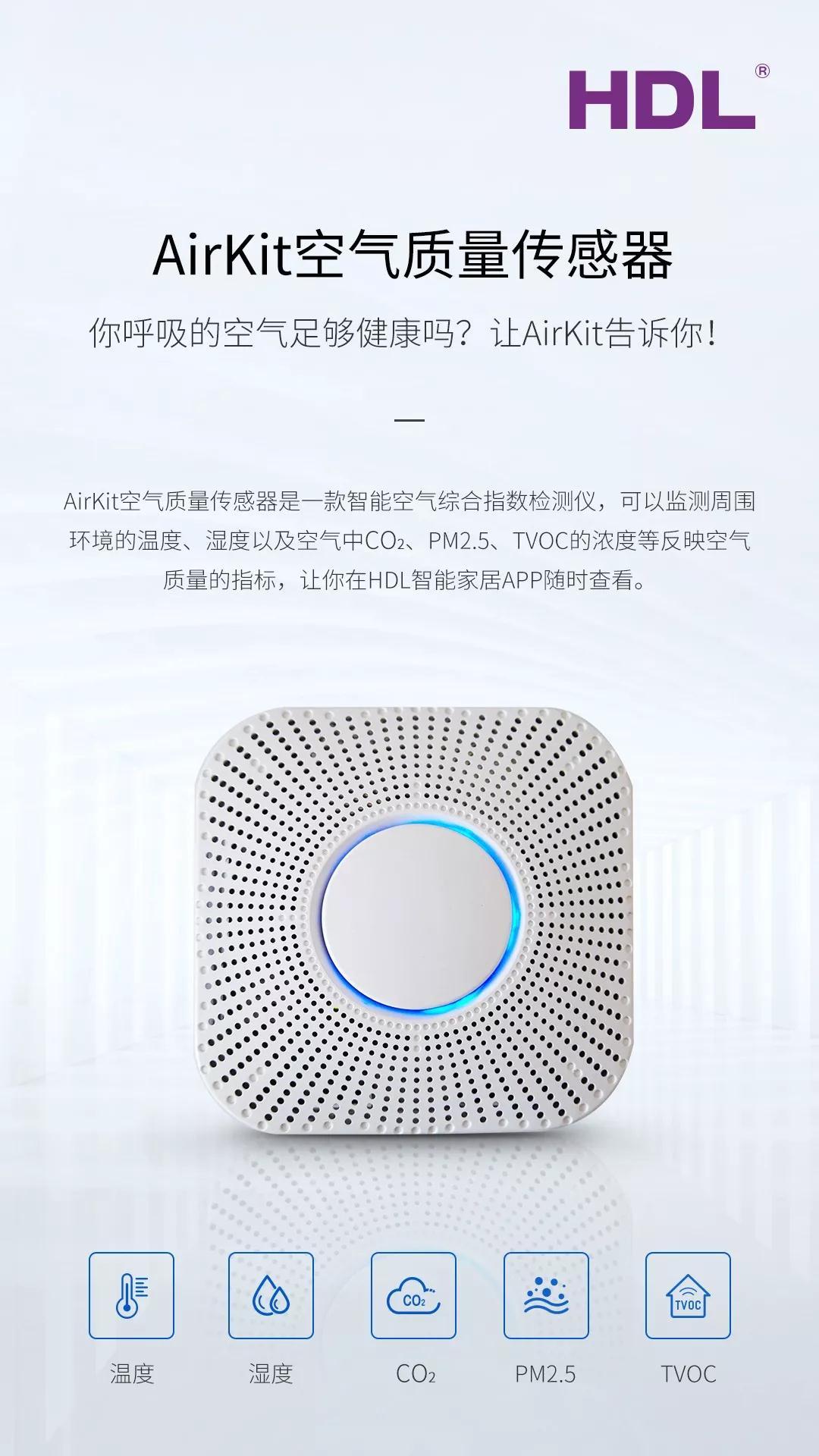 HDL智能家居新品发布:AirKit空气质量传感器