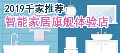 2019年千家推荐: 智能家居旗舰体验店