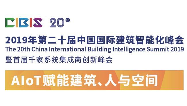 AIoT赋能建筑、人与空间——第20届中国国际建筑智能化峰会即将开启