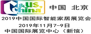 2019中国(北京)国际智能家居展览会