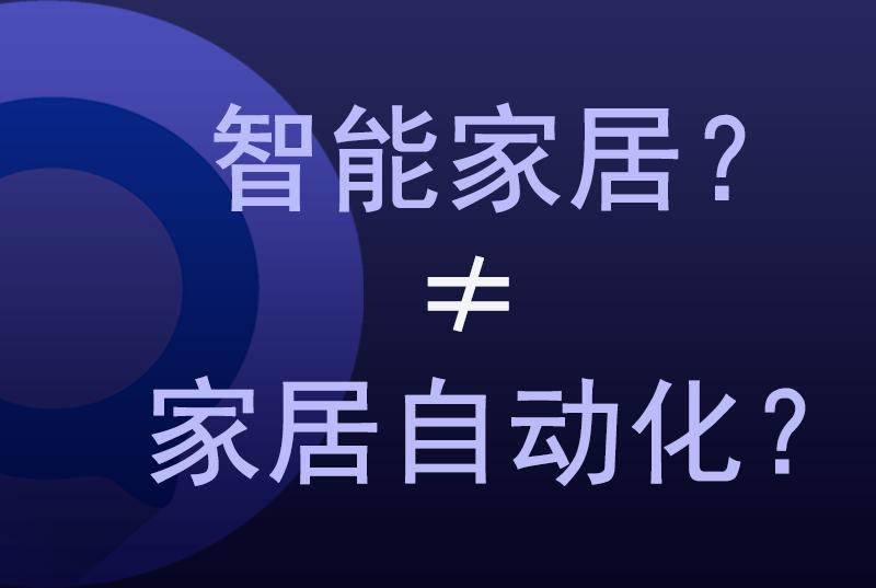 中国智能家居企业发展:AIoT趋势加速市场竞争