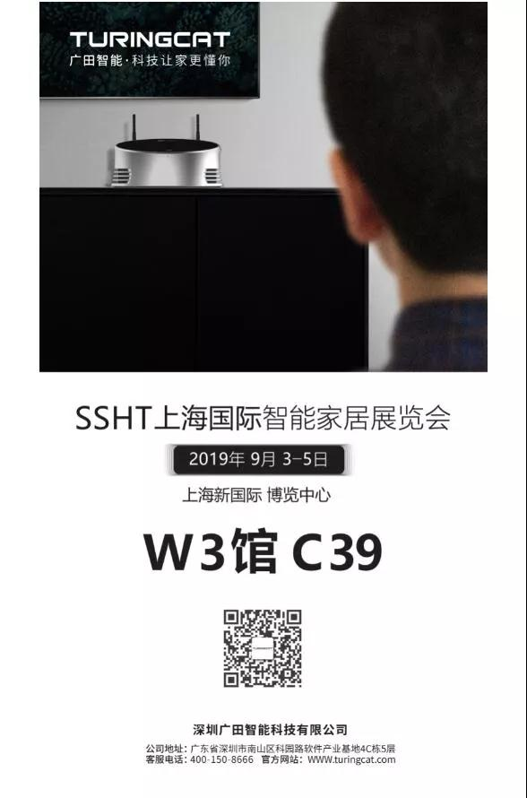 【展会预告】广田智能邀您共赴2019上海国际智能家居盛会
