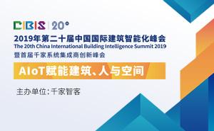 第20屆中國國際建筑智能化峰會