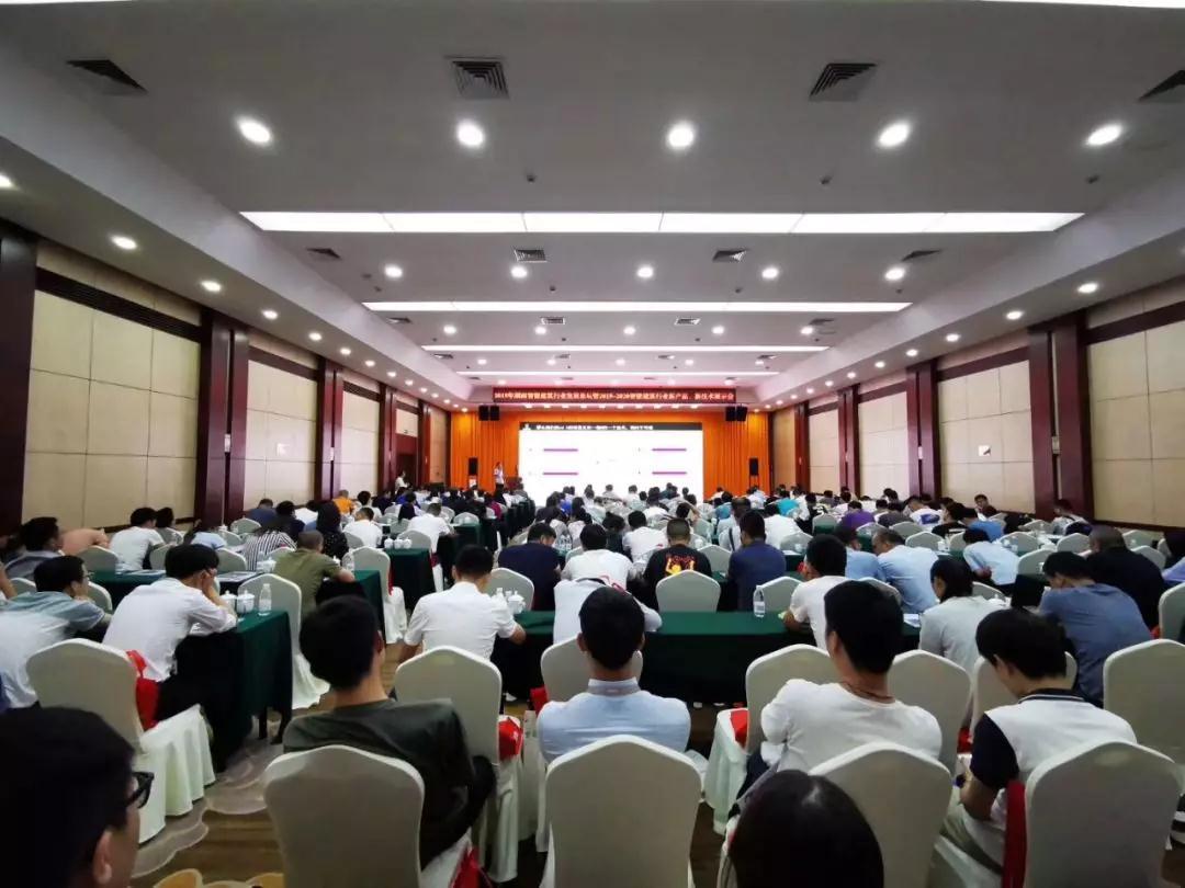 达实助力湖南智能建筑行业发展论坛成功举办!