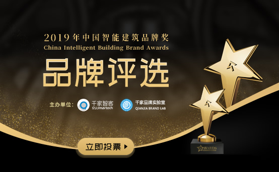 2019年度中國智能建筑品牌獎網絡評選投票正式啟動!