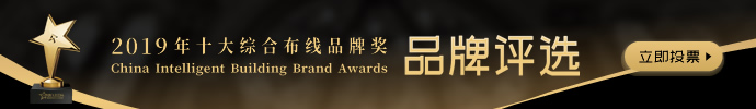 2019年十大综合布线品牌奖评选