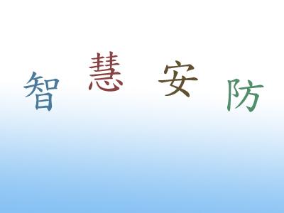 http://www.zgcg360.com/anfangzhaoming/484876.html