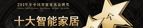 峰会投票:2019十大智能家居品牌奖