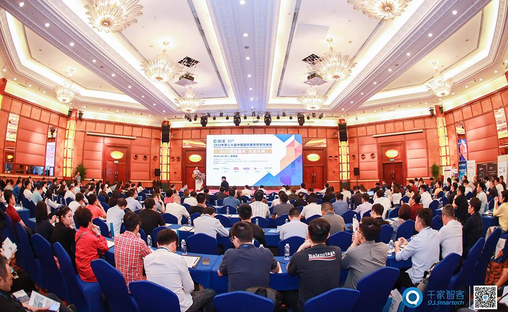 第20届中国国际配资查询 智能化峰会首站:AIoT赋能在深圳隆重开启
