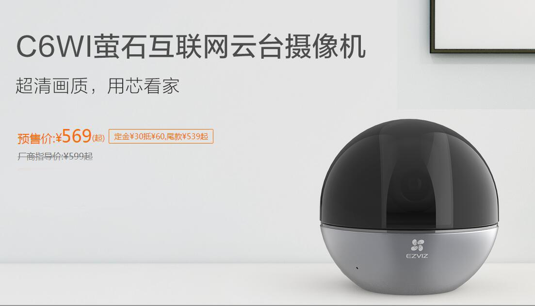 智能家居產品推薦:C6WI 螢石互聯網云臺攝像機