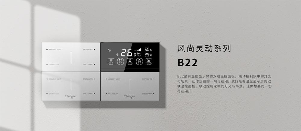 智能家居產品推薦:AooGee奧格 8路雙聯按鍵溫控面板 B22