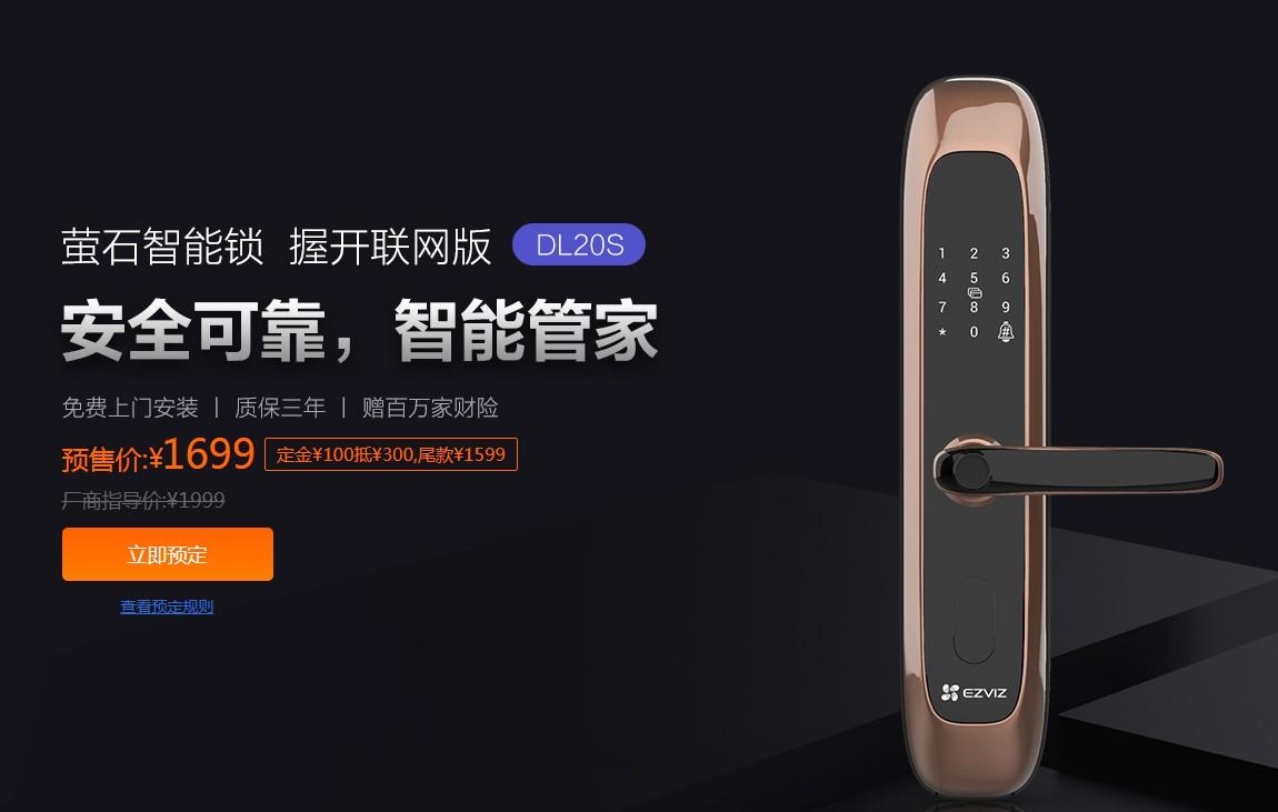 產品評測 | 螢石智能鎖 握開聯網聯版DL20S