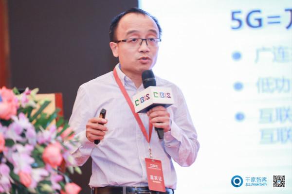 广东省建筑设计研究院 龚仕伟:物联网技术在智慧城市和智能建筑中的应用与思考