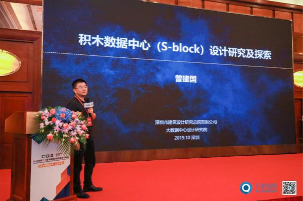 深圳市建筑设计研究总院 曾建国:高效绿色数据中心设计研究及探索