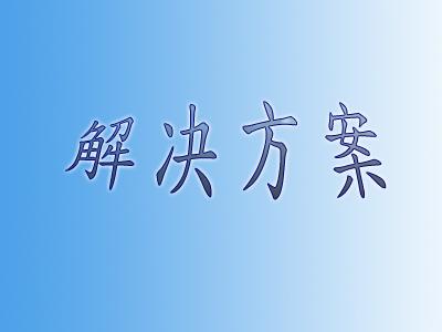 全屋智能家居解决方案(三)