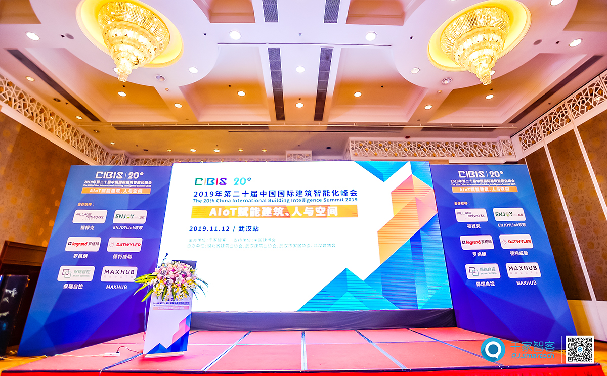 第二十届中国国际建筑智能化峰会武汉站举办:智慧城市新发展趋势