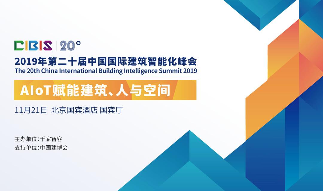 【官方報名通道】AIoT賦能建筑、人與空間——第20屆中國國際建筑智能化峰會(北京站)