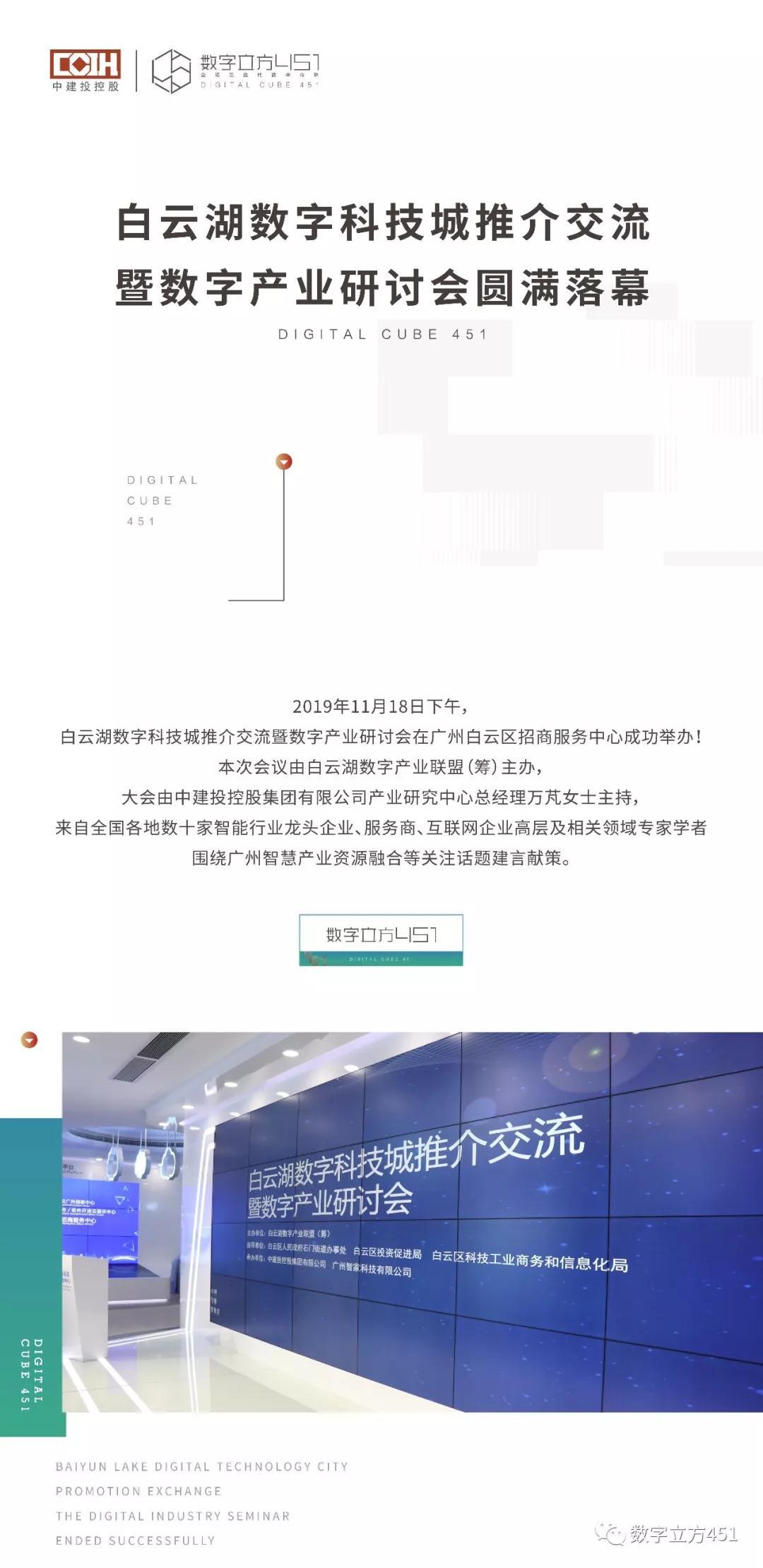 白云湖数字科技城推介交流暨数字产业研讨会圆满落幕