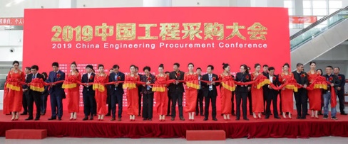 Panduit泛达为电力基础设施建设赋能 深度参与2019中国工程采购大会
