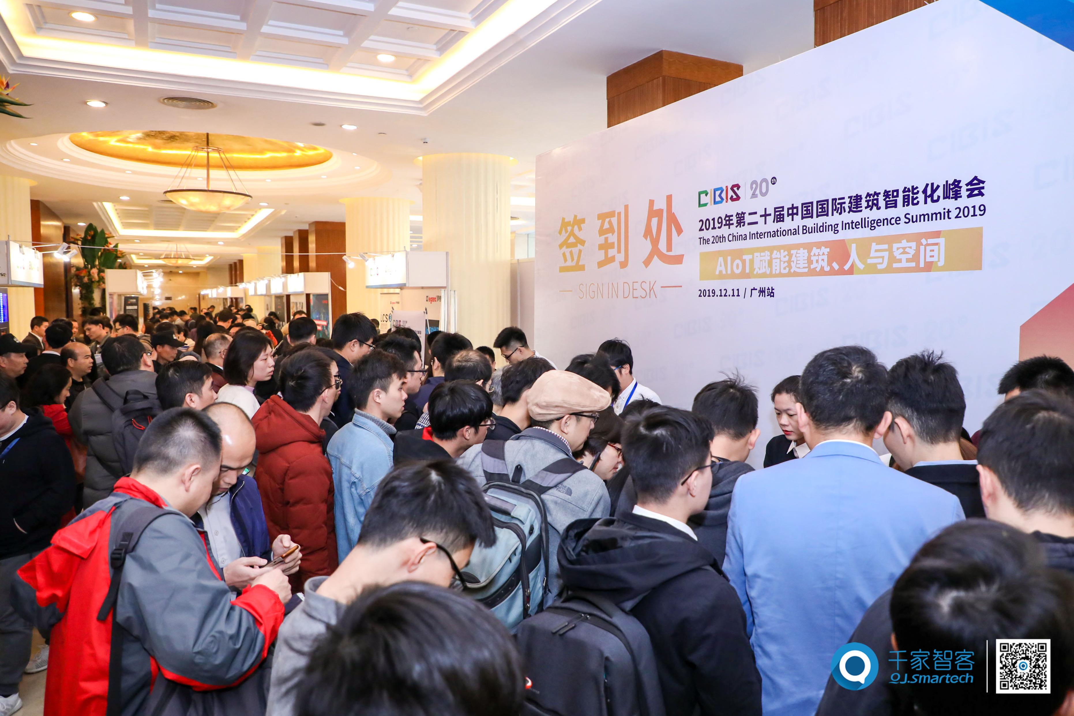 AIoT賦能建筑、人與空間——2019年第二十屆中國國際建筑智能化峰會圓滿收官!