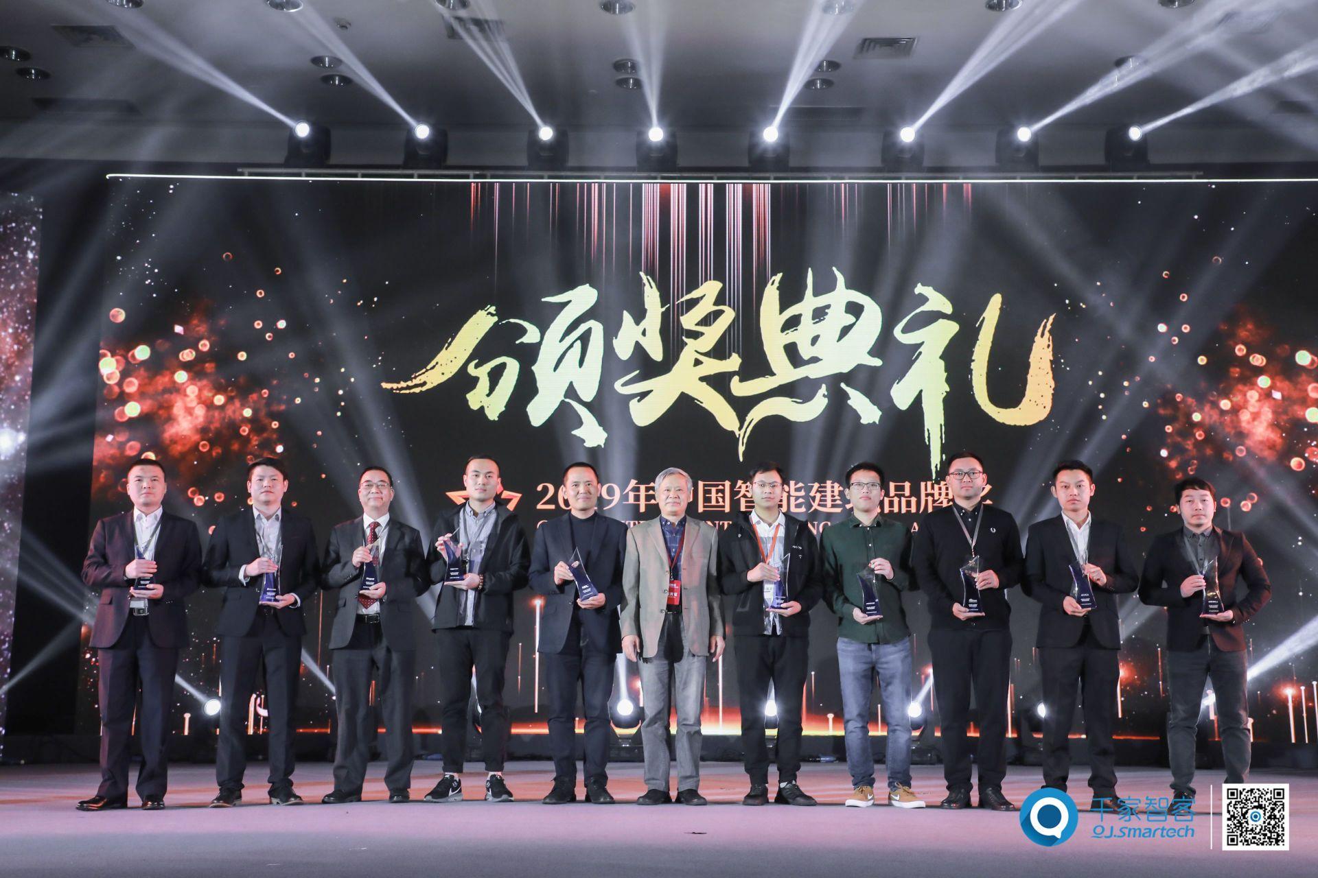 荣耀对决,载誉而归!揭晓2019年十大房地产智能家居品牌奖