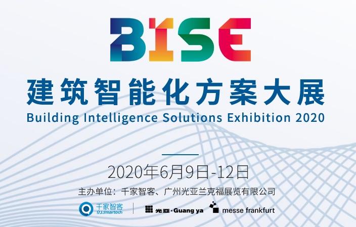 2020年BISE建筑智能化方案大展