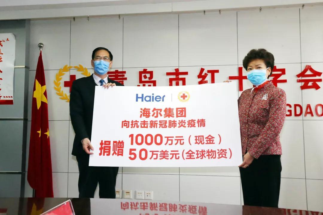 海爾集團啟動第四輪捐助,調動全球資源支持抗擊疫情