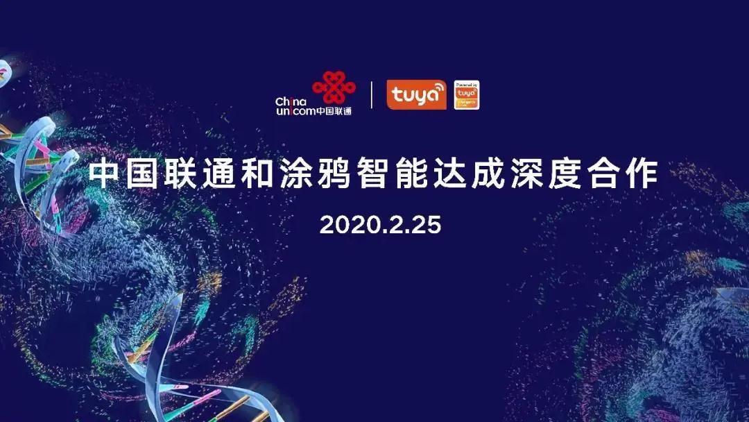 涂鸦智能携手中国联通,打造5G+AIoT产业新生态