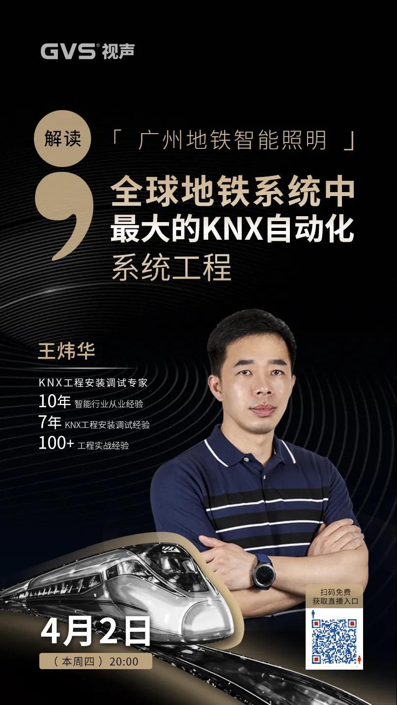 本周四晚8点直播:KNX有线技术在广州地铁智能照明中的应用