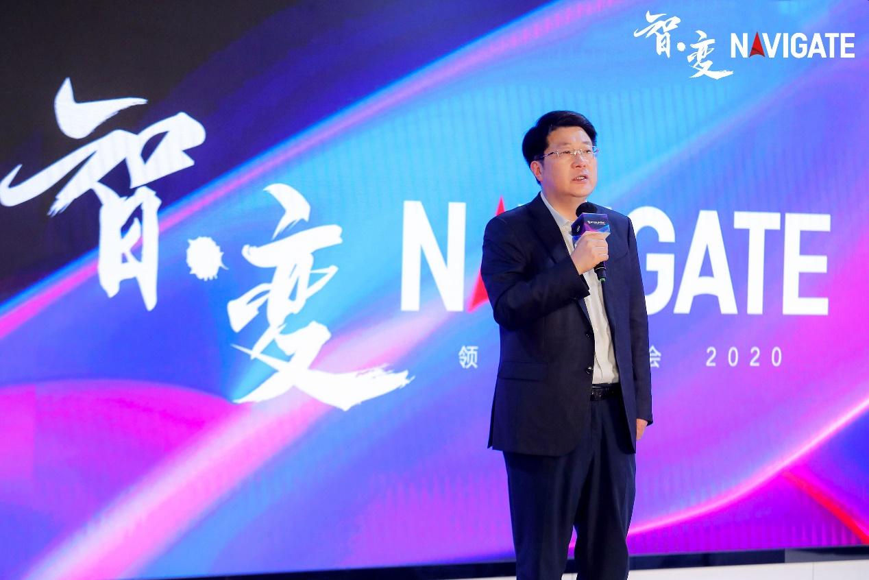 智变时代来临  一起来看2020 NAVIGATE领航者峰会
