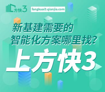 智能化方案共享平臺——方快3