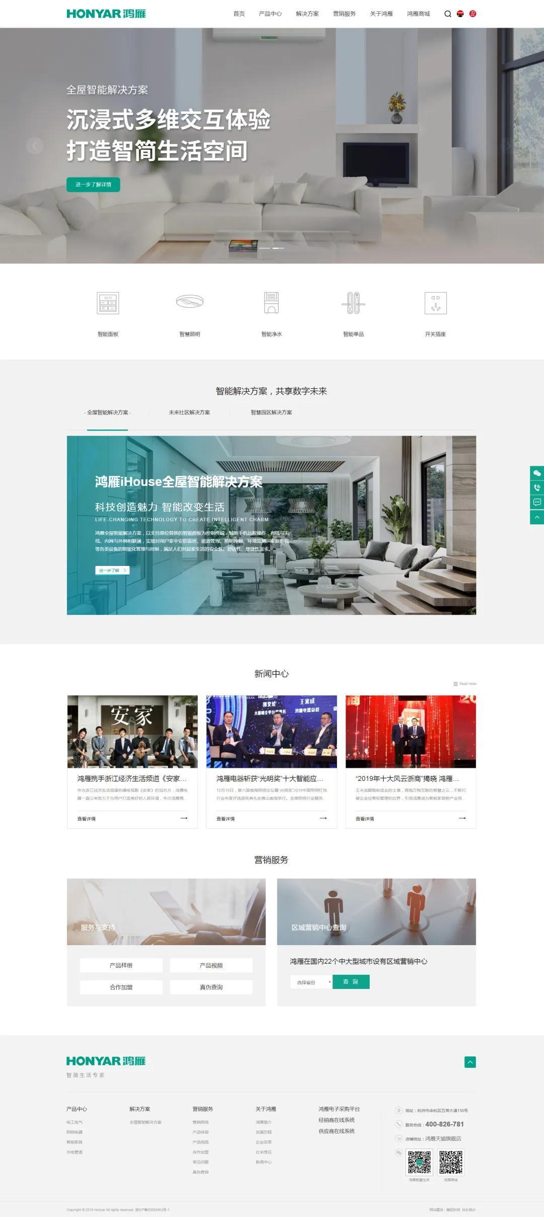 鸿雁新版官网正式上线,四大升级带来全新体验!