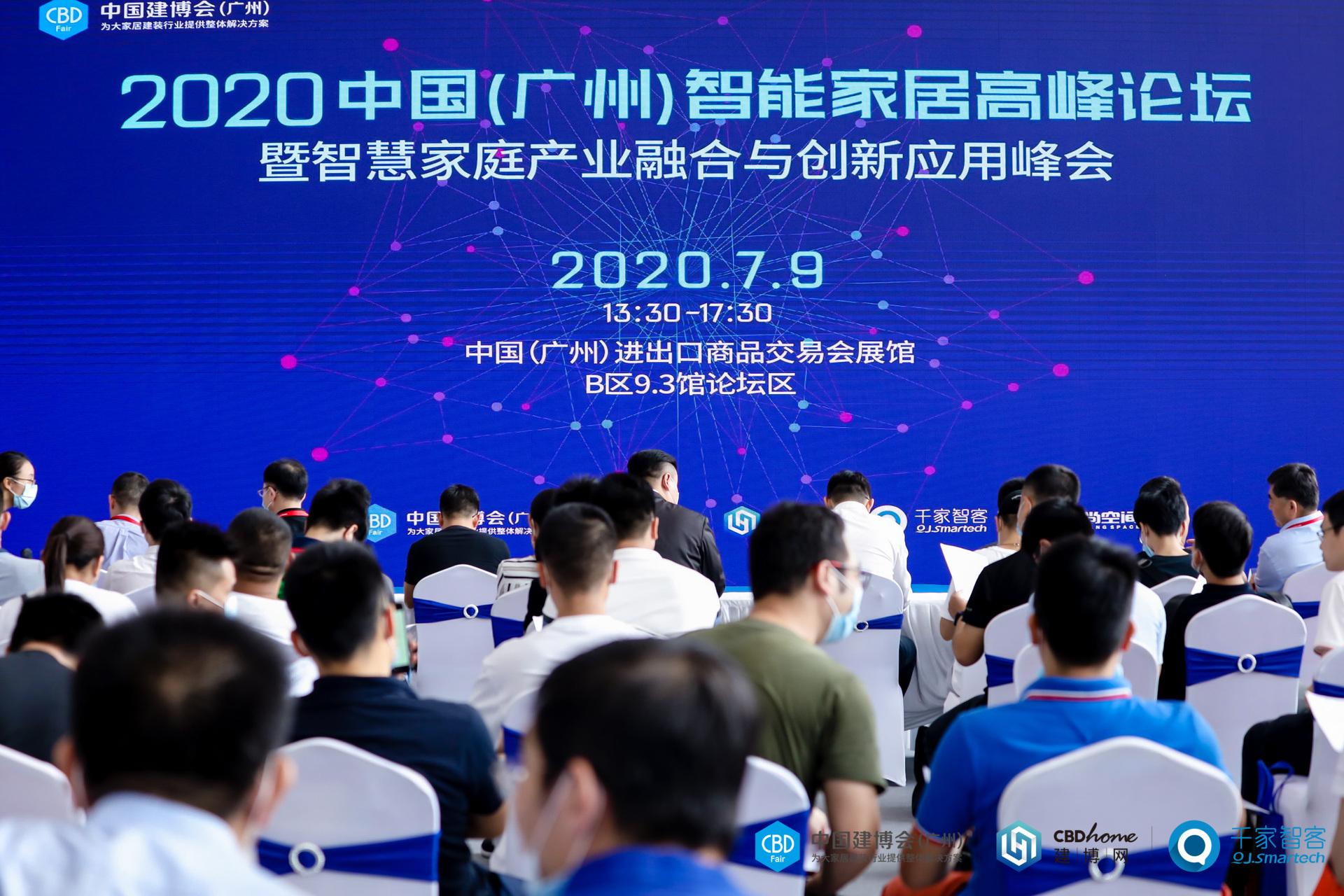 2020中国(广州)智能家居高峰论坛——暨智慧家庭产业融合与创新应用峰会圆满举办!