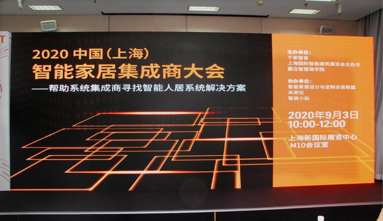干货纷呈!2020中国(上海)智能家居集成商大会举办