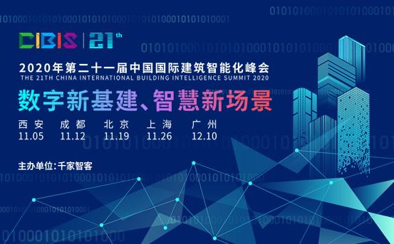 """聚焦""""数字新基建、智慧新场景"""",第21届中国国际建筑智能化峰会即将开启!"""