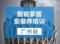 2020年第十八期智能家居安装师培训招生(广州)