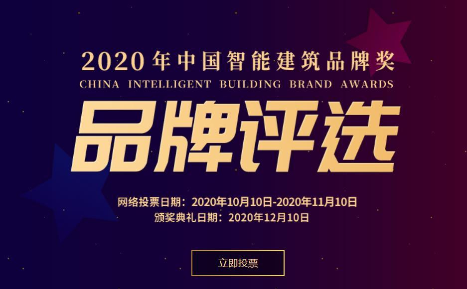 """2020年度""""中国智能建筑品牌奖""""网络评选投票正式开启!"""