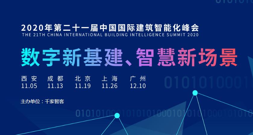 21年见证与陪伴——中国国际建筑智能化峰会