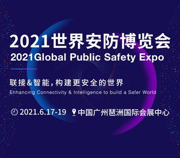 2021世界安防博览会
