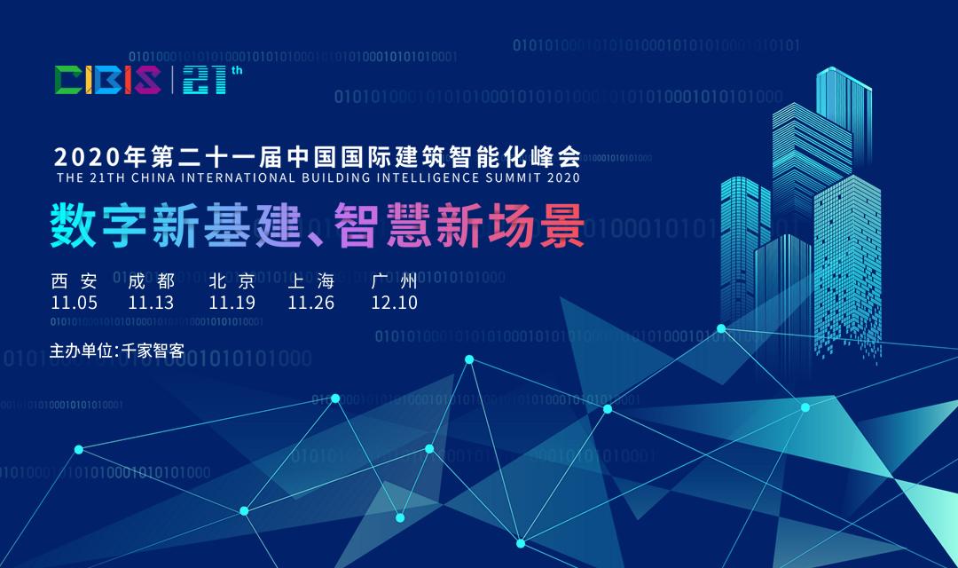 【活动报名】2020中国国际建筑智能化峰会――西安站