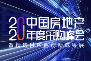 2020中国房地产年度采购峰会